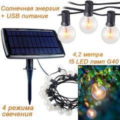 Светодиодная ретро-гирлянда LED-G40-1, на солнечной батарее + USB, 15 ламп, 4,2 м.