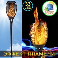 """Газонний світильник """"Факел"""" 33 led, з реалістичним ефектом полум'я, на сонячній батареї"""
