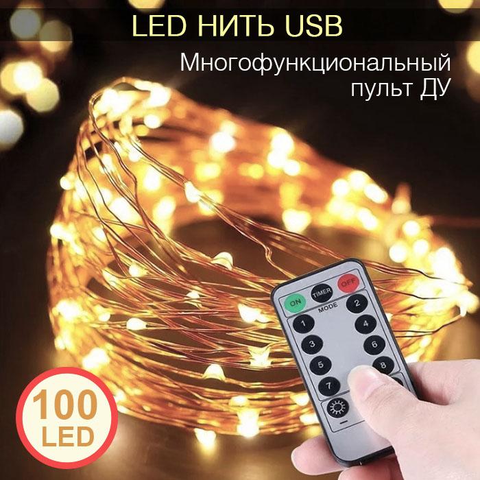 LED нить с пультом д/у - 10 м 100 ламп теплый-белый USB