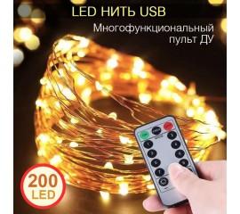 LED нить с пультом д/у - 20 м 200 ламп, теплый-белый, USB