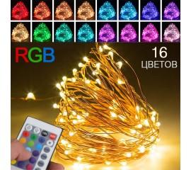 LED нить RGB 16 цветов, с пультом д/у - 10 м. 100 led, на батарейках