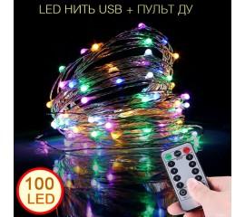 LED нить с пультом д/у - 10 м 100 ламп, цветная, USB