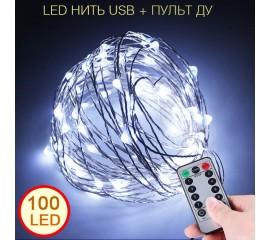 LED нить с пультом д/у - 10 м 100 ламп, белый, USB