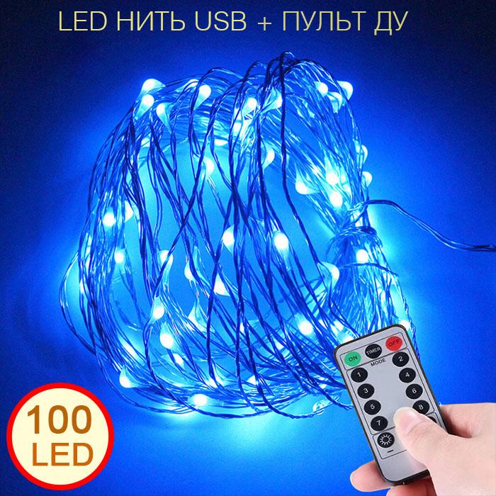 LED нить с пультом д/у - 10 м 100 ламп, голубой, USB