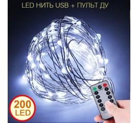 LED нить с пультом д/у - 20 м 200 led, белый, USB, 8 режимов