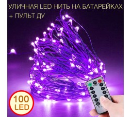 LED нить с пультом д/у - 10 м 100 ламп, фиолетовый, на батарейках