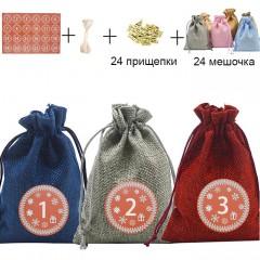 """Набор мешочки """"Адвент календарь"""" разноцветный"""