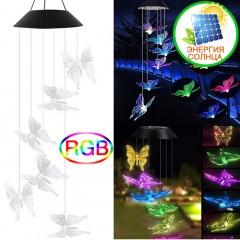 """Светодиодный декор """"6 прозрачных бабочек"""", на солнечной батарее, RGB"""