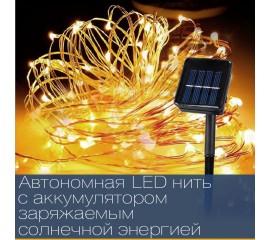 """Солнечная светодиодная нить """"Роса"""", 300 led, 30 м, теплый белый"""