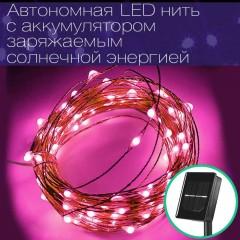 Солнечная светодиодная нить 200 ламп 20 м. розовый