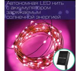 """Солнечная светодиодная нить """"Роса"""", 100 led, 10 м, розовый"""