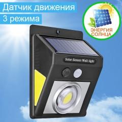 Светильник с боковым светом COB-1, на солнечной батарее, 3 режима, с датчиком движения