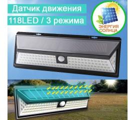 Уличный светильник с объемным светом 118 LED, на солнечной батарее, 3 режима, с датчиком движения