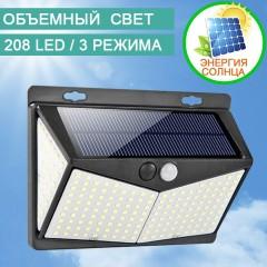 Уличный светильник с объемным светом 208 LED, на солнечной батарее, 3 режима, с датчиком движения