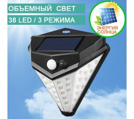 Уличный светильник с объемным светом 38LED, на солнечной батарее, 3 режима, с датчиком движения