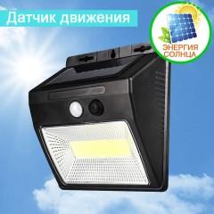 Уличный светильник COB-566, на солнечной батарее, с датчиком движения