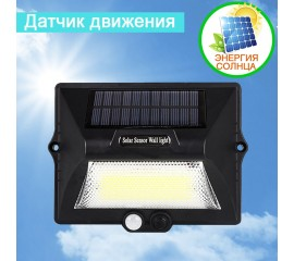Уличный светильник COB-588, на солнечной батарее, с датчиком движения