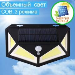 Уличный светильник с объемным светом, СОВ, на солнечной батарее, 3 режима, с датчиком движения