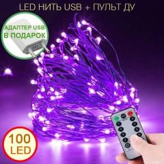 LED нить с пультом д/у - 10 м 100 ламп, фиолетовый, USB + адаптер
