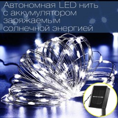 """Солнечная светодиодная нить """"Роса"""", 200 led, 20 м, холодный белый"""