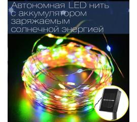 Солнечная светодиодная нить 200 ламп 20 м цветная