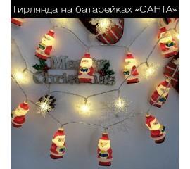 """Led  гирлянда """"Дед Мороз"""" 20 ламп 3 м"""