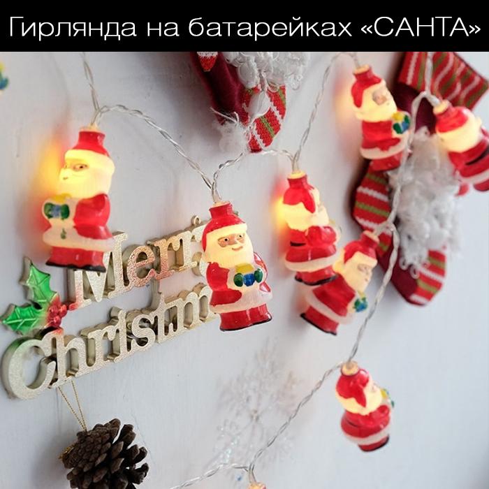 "Led  гирлянда ""Дед Мороз"", 10 ламп, 1,5 м. на батарейках"