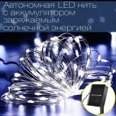 """Солнечная светодиодная нить """"Роса"""", 100 led, 10 м, холодный белый"""