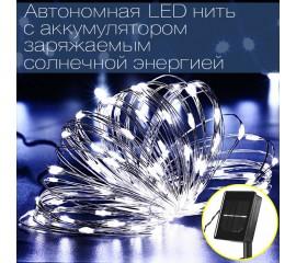 Солнечная светодиодная нить 100 ламп 10 м холодный-белый