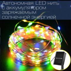 """Солнечная светодиодная нить """"Роса"""", 100 led, 10 м, цветная"""