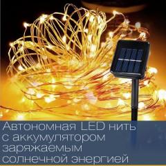 """Солнечная светодиодная нить """"Роса"""", 100 led, 10 м, теплый-белый"""
