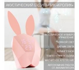 """Смарт будильник """"Кролик"""" розовый"""