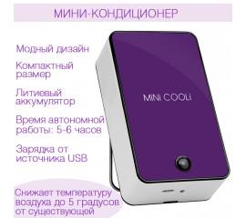 Міні-кондиціонер