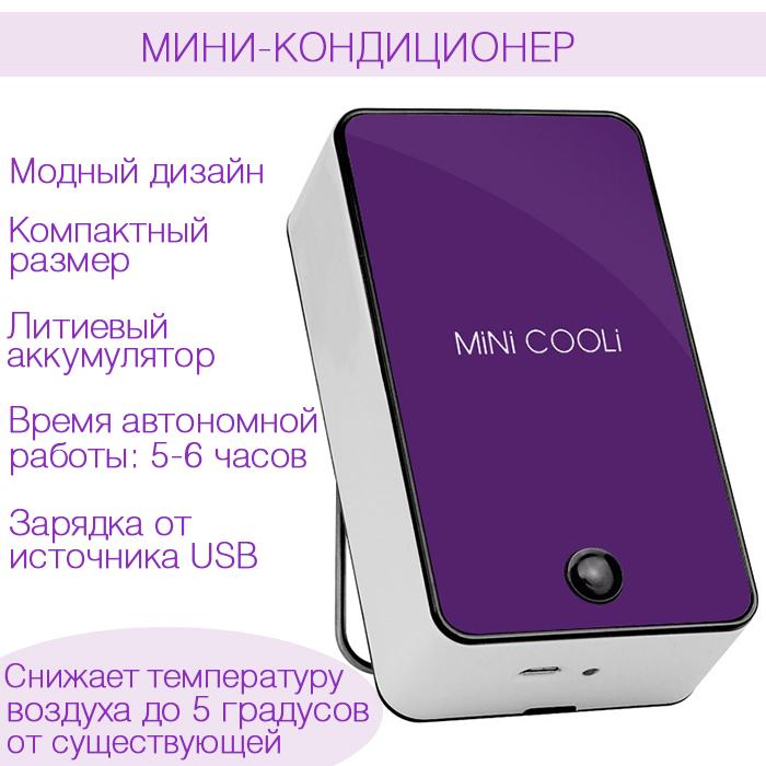 Мини-кондиционер