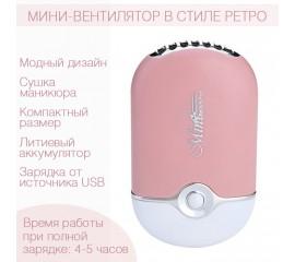 """Міні-вентилятор """"Ретро рожевий"""""""