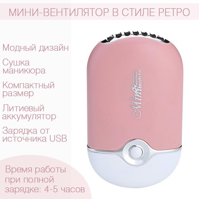 """Мини-вентилятор """"Ретро розовый"""""""