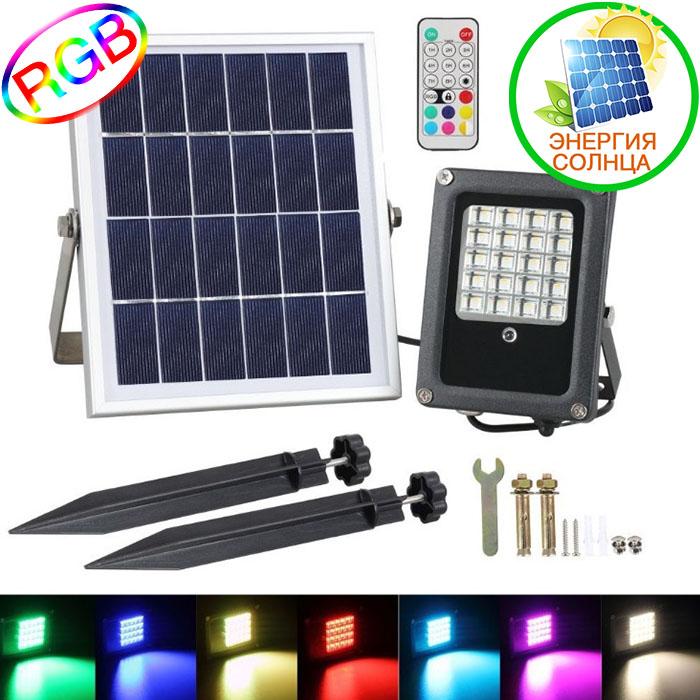 RGB прожектор с пультом ДУ на солнечных батареях - 10W