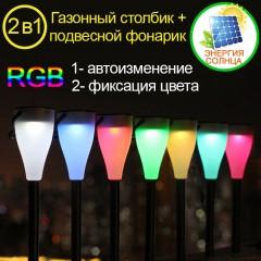 Газонный + подвесной фонарик на солнечной батарее, RGB + фиксация любого цвета