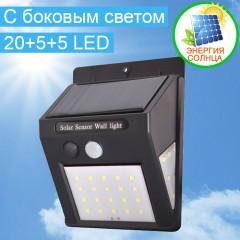 Уличный светильник с боковым светом 20+5+5 LED,  на солнечной батарее, с датчиком движения