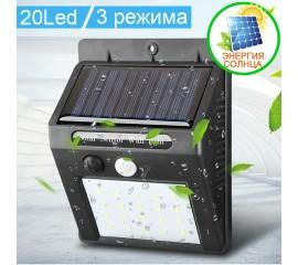 Уличный светильник 20LED,  3 режима, на солнечной батарее, с датчиком движения