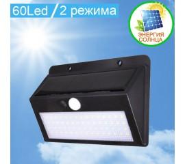 Уличный светильник 60LED,  2 режима, на солнечной батарее, с датчиком движения