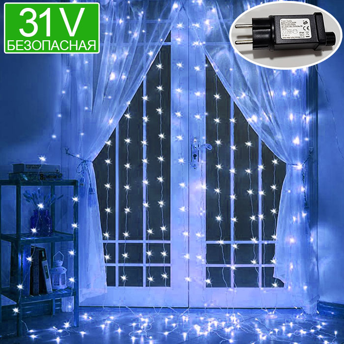 Низковольтная светодиодная штора - 31V, 3 х 3 м, синий
