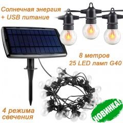 Светодиодная ретро-гирлянда LED-G40-2, на солнечной батарее + USB, 25 ламп, 7,5 м.