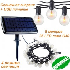 Светодиодная ретро-гирлянда LED-G40-1, на солнечной батарее + USB, 25 ламп, 7,5 м.