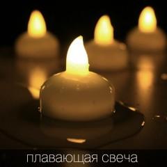 Плавающая led свеча теплый-белый