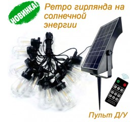 Светодиодная ретро-гирлянда S14, на солнечной батарее, 10 ламп, 5 м.
