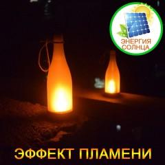 """Светодиодный декор """"Бутылка"""" с эффектом горящего огонька, на солнечных батареях"""