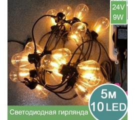 Светодиодная гирлянда в форме традиционных лампочек S14. 24V, 10 ламп, 5 метров