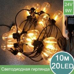 Светодиодная гирлянда в форме традиционных лампочек S14. 24V, 20 ламп, 10 метров