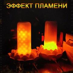 """Светодиодный светильник """"Лотос"""", с эффектом пламени, пульт ДУ"""